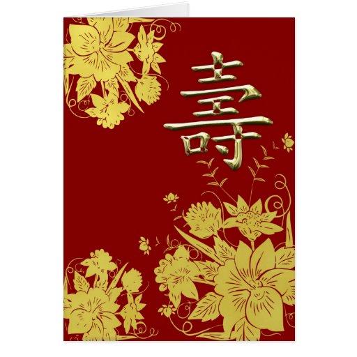 Longevity (Shou 壽) Chinese Card