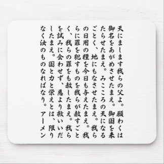 Lord's Prayer in Japanese, Protestant version Mouse Pad