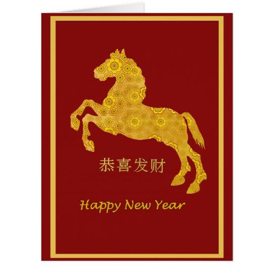 Lotus Petal Horse Chinese New Year 2014 BIG Card