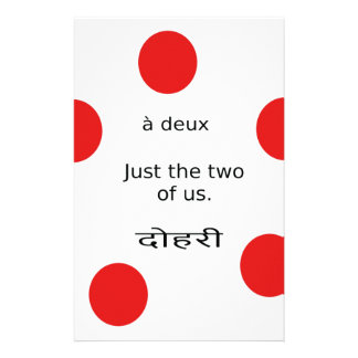 Love And Romance: Just the two of us. Stationery