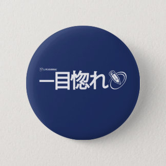 Love at First Sight - Japanese (Livejournal) 2 Inch Round Button