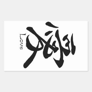 Love Calligraphy Japanese Kanji Symbol Sticker
