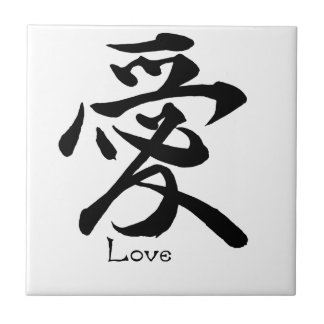 Love Calligraphy Japanese Kanji Symbol Tile