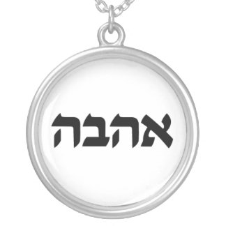 Love Charm in Hebrew Silver Plated Necklace