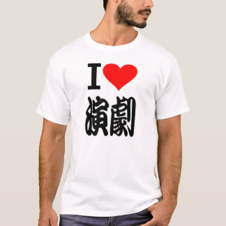 Love heart play (I Love play) T-Shirt