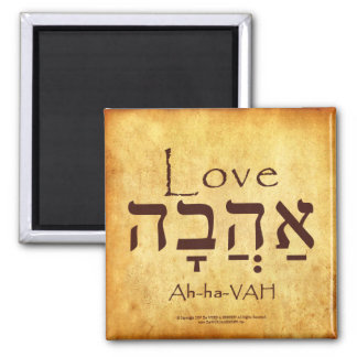 LOVE HEBREW MAGNET