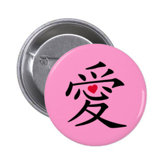 Love in Japanese Button