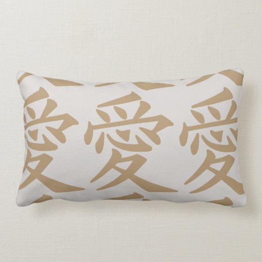 Love Kanji Sand and White Lumbar Pillow