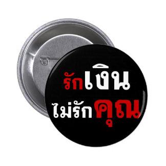 LOVE MONEY NOT U ☆ Thai Language Script ☆ 2 Inch Round Button