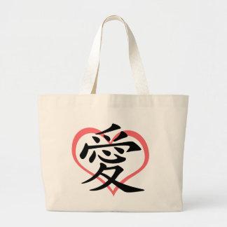 Love Pink Heart (Kanji) Canvas Bag