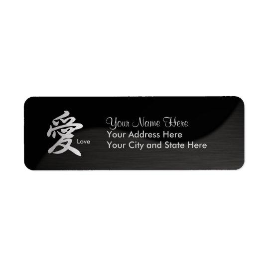 Love Return Address Label (Yin Yang Back)