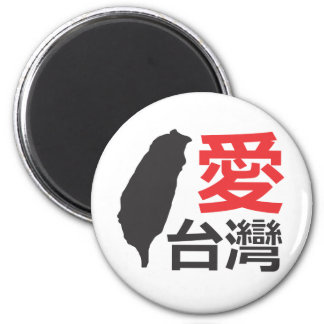 Love Taiwan 2 Inch Round Magnet