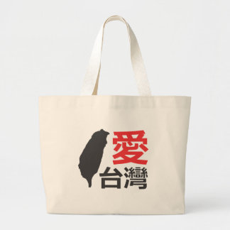 Love Taiwan Large Tote Bag