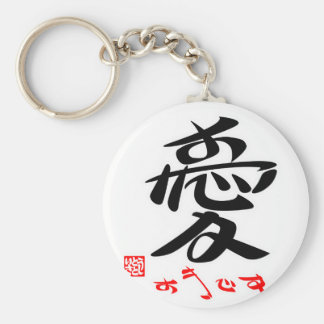 Love we like, (marking) keychain