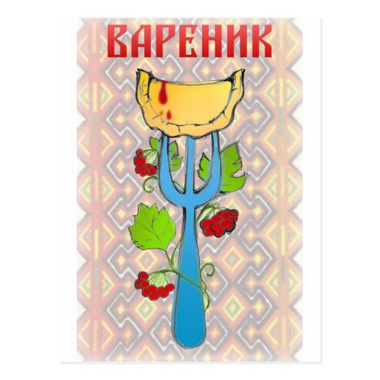Lovely Varenyk z Kalynoyu Products Postcard