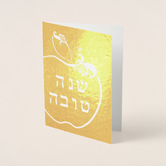 L'Shana Tova Apple Foil Card