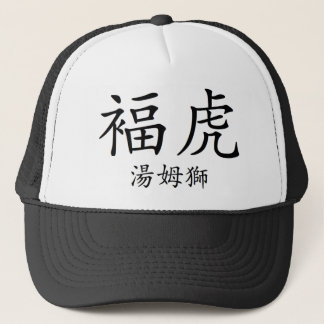 Lucky Tiger, Thomas Chinese 2 Trucker Hat