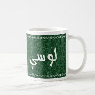 Lucy in Arabic Classy Green Mug