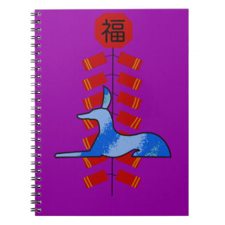 LUNAR DOG YEAR NOTEBOOK