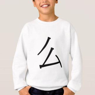 ma, má or me - 么 (!?) sweatshirt