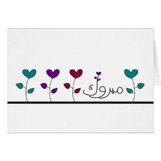 Mabruk Arabic Islamic mabrook congratulation card