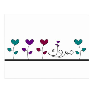 Mabruk Arabic Islamic mabrook congratulation Postcard