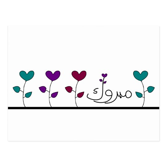 Mabruk Arabic Islamic mabrook congratulation Postcard