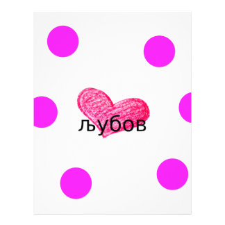 Macedonian Language of Love Design Letterhead