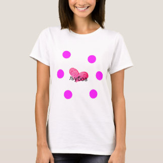 Macedonian Language of Love Design T-Shirt