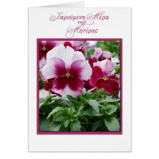 Magenta and white pansies greek mother's day card