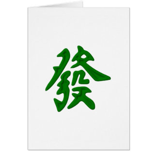 Mahjong Green Dragon Greeting Card