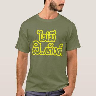 Mai Mee Sa...tang ฿ I Have NO MONEY in Thai ฿ T-Shirt