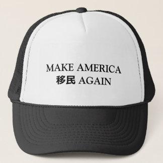 MAKE AMERICA 移民  AGAIN TRUCKER HAT
