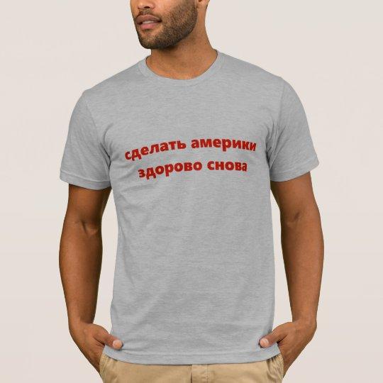 """Make America Great Again"" in Russian T-Shirt"