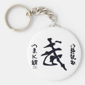 Martial Art Philosophy Calligraphy Keychain