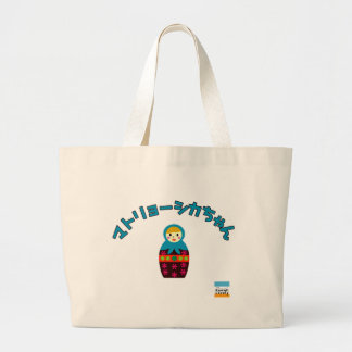 Matryoshka doll, Матрёшка in Japanese Large Tote Bag