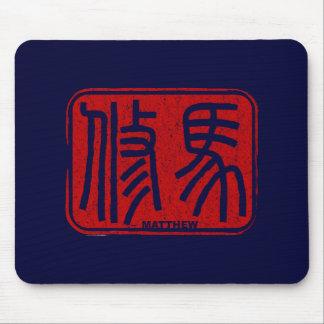 Matthew - Kanji Name Mousepad