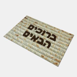 Matzah - Welcome (Hebrew) Doormat