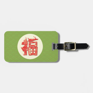 May the lucky stars be with you. 福(fu) luggage tag