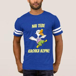 May You be Kicked by Duck! Ukrainian FBall Shirt