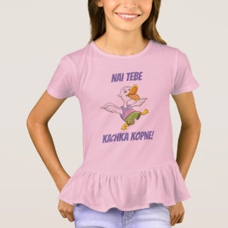 May You be Kicked by Duck! Ukrainian Girls' Shirt