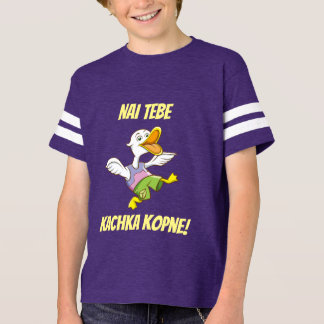 May You be Kicked by Duck! Ukrainian Kids TShirt
