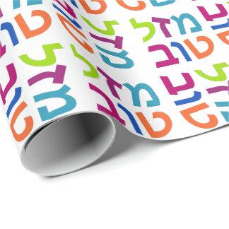 Mazal Tov מזל טוב Hebrew Mazel Tov Gift Paper