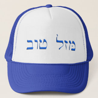 Mazal Tov in Hebrew Trucker Hat