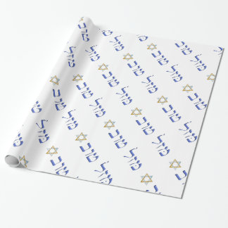 Mazal Tov in Hebrew Wrapping Paper