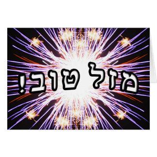 Mazel Tov! - Hebrew Block Lettering Card
