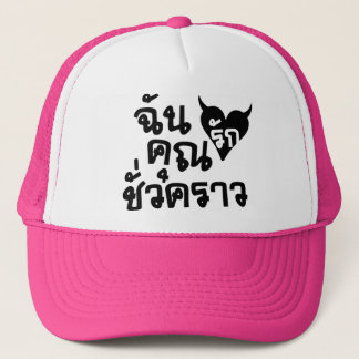 Me Love You Short Time ☆ Thai Language Script ☆ Trucker Hat