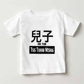 me tub tsis txhob ntshai baby T-Shirt
