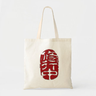 Meditating Bag
