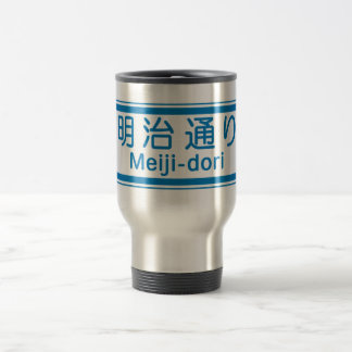 Meiji-dori, Tokyo Street Sign Travel Mug